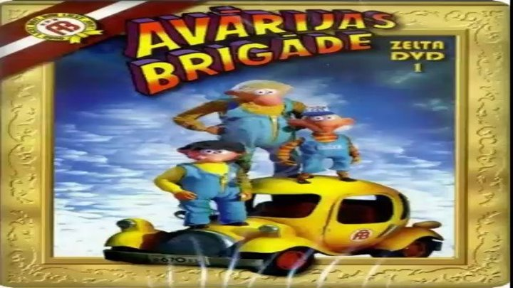 Аварийная бригада, все серии (кукольный)