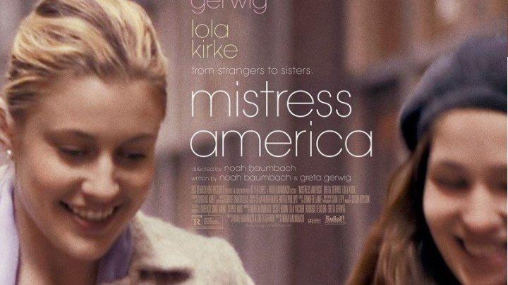 """""""Госпожа Америка / Mistress America"""" 2015"""