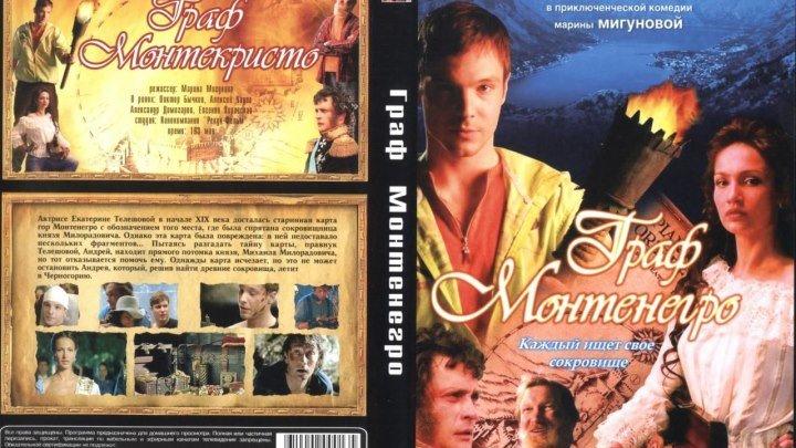 ,,Граф...Монтенегро,,(2006)Комедия, Приключения HD+