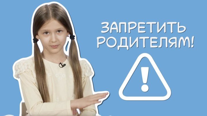 Вопрос детям: что бы вы запретили своим родителям?