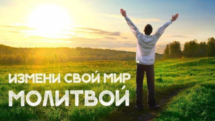 """Алексей Осокин """"Сила молитвы"""" (1/4) """"Измени свой мир молитвой"""""""