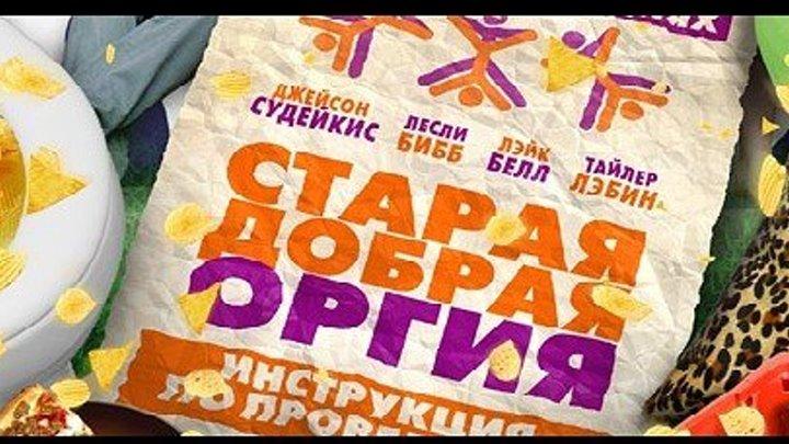 Старая добрая оргия 2011 Канал Тайлер Лэбин