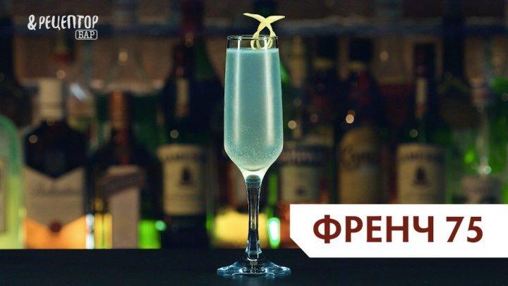 Алкогольный коктейль French 75