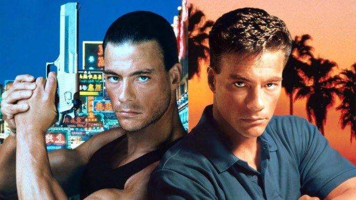 Двойной удар Double Impact (1991)
