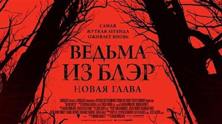Ведьма из Блэр׃ Новая глава — Русский трейлер (2016)