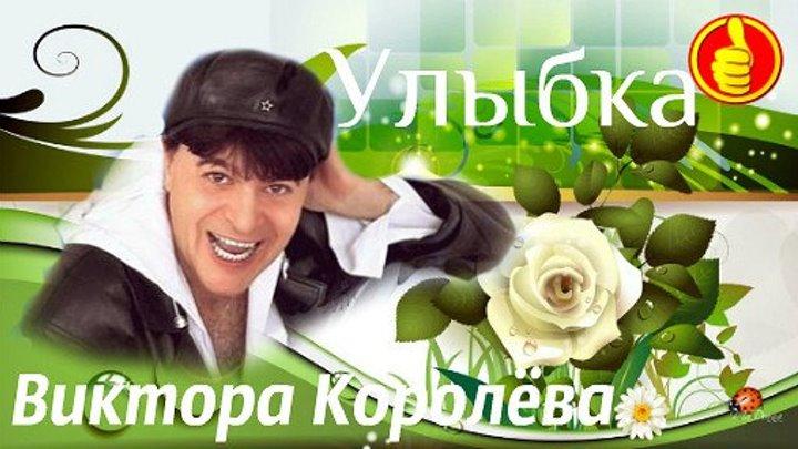 Улыбка Виктора Королёва.использована музыка Михаил Задорнов и DJ Valer –Гиря (фонограмма)