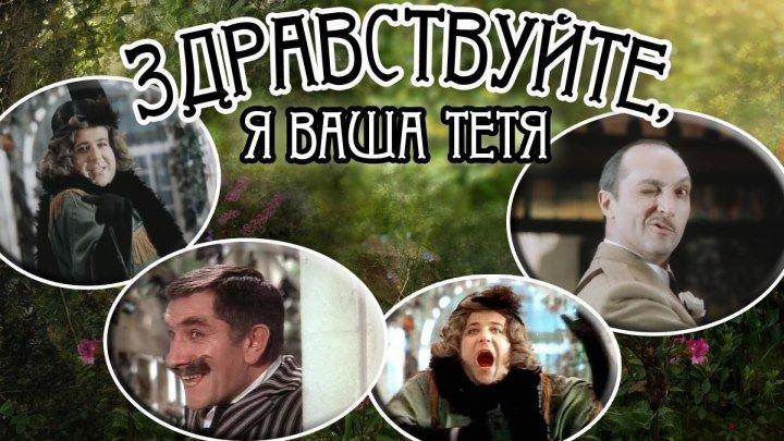 ЗДРАВСТВУЙТЕ, Я ВАША ТЁТЯ (Комедия СССР-1975г.) Х.Ф.