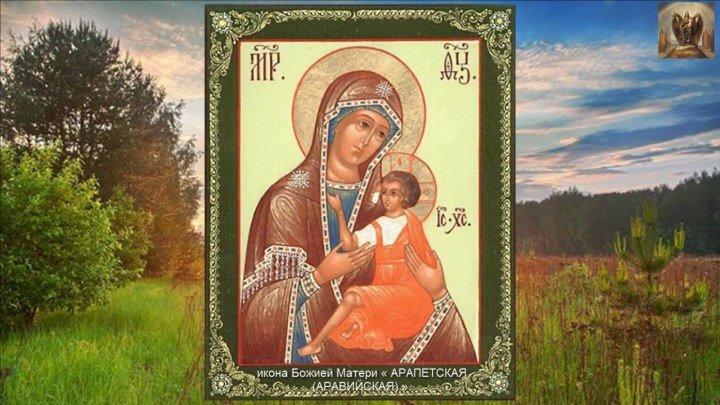 19 октября - икона Божией Матери Арапетская или Аравийская (О Всепетая Мати)