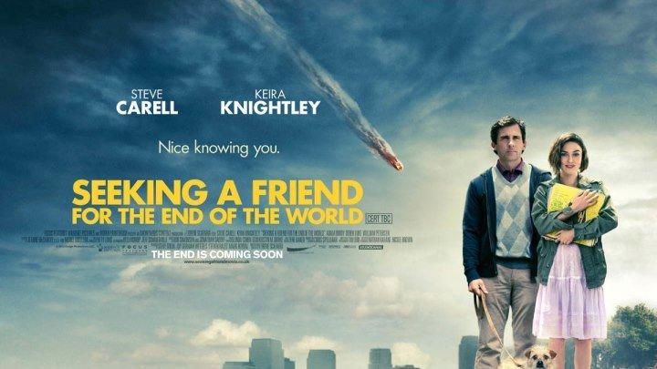 Ищу друга на конец света HD(фантастика)2012 (16+)