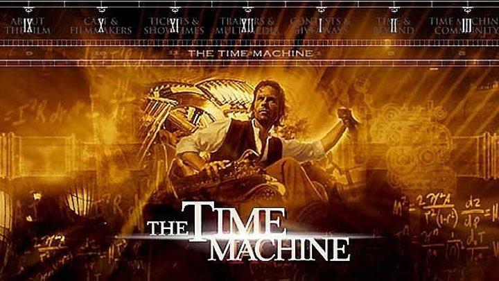 машина времени(суб)