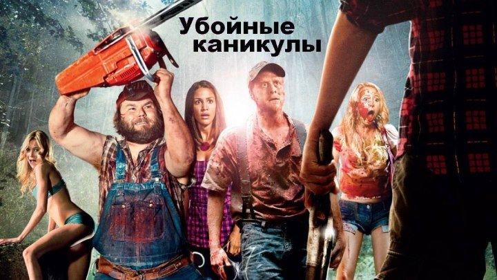 Убойные каникулы (2010) ужасы, комедия (BDRip-720p) DUB Тайлер Лабайн, Алан Тьюдик, Катрина Боуден, Джесси Мосс, Филип Грэйнджер