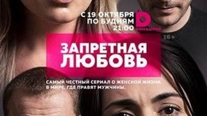 Запретная любовь 4-6 серия (2015) Мелодрама сериал Сельская история о любовных перипетиях между двумя молодыми семьями