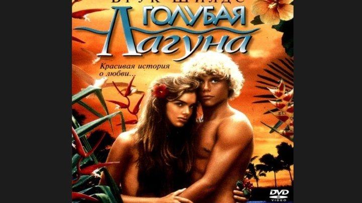 """Голубая лагуна"" _ (1980) Драма, мелодрама, приключения. (HD 720p.)"