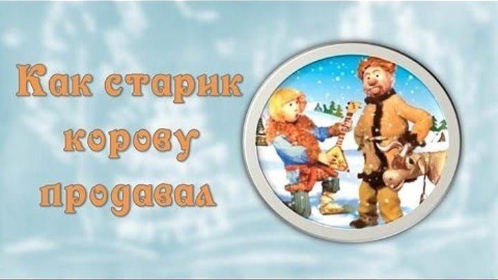 """Мультфильм """"Как старик корову продавал"""" (СССР 1980 HD)"""