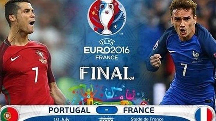 Португалия – Франция 1 : 0 (тот самый забитый ГОЛ)