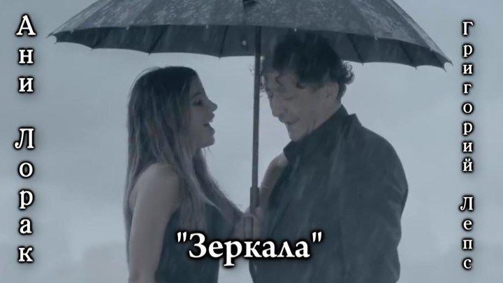 Григорий Лепс и Ани Лорак - Зеркала / клип