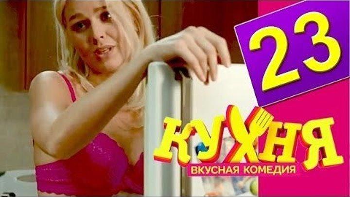 Кухня - 23 серия (2 сезон 3 серия)