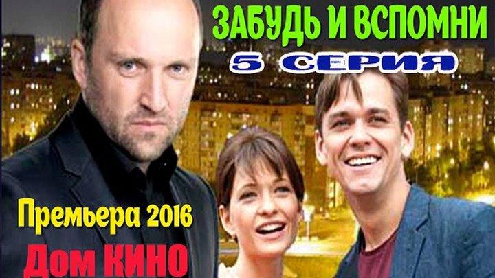 Забудь и вспомни.(05.seriya).2016.DVB.by.Серый1779.Files-x