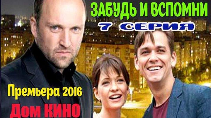 Забудь и вспомни.(07.seriya).2016.DVB.by.Серый1779.Files-x