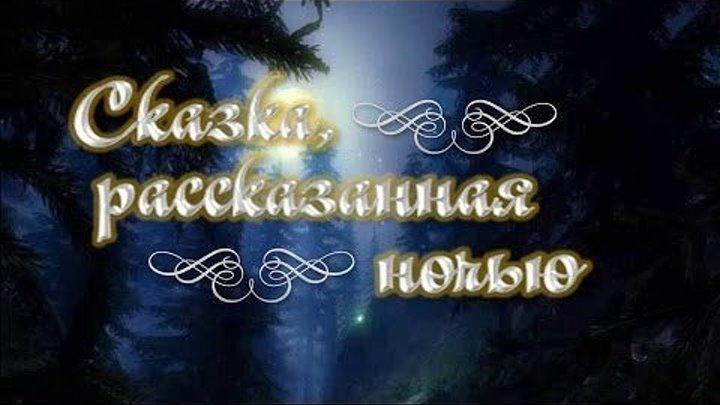 Сказка, рассказанная ночью (СССР 1981 HD) Фэнтези, Драма, Приключения, Семейный, Сказка