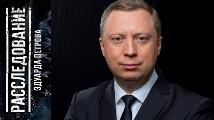 """Расследование Эдуарда Петрова. """"Суррогаты"""" (10.10.2016)"""
