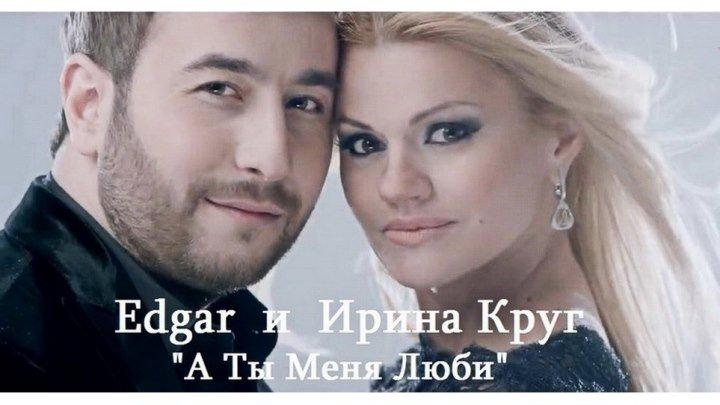 """★♥♫♥♫★Ирина Круг & EDGAR """"- «А ты меня люби» - (Премьера клипа / 2016)★♥♫♥♫★"""