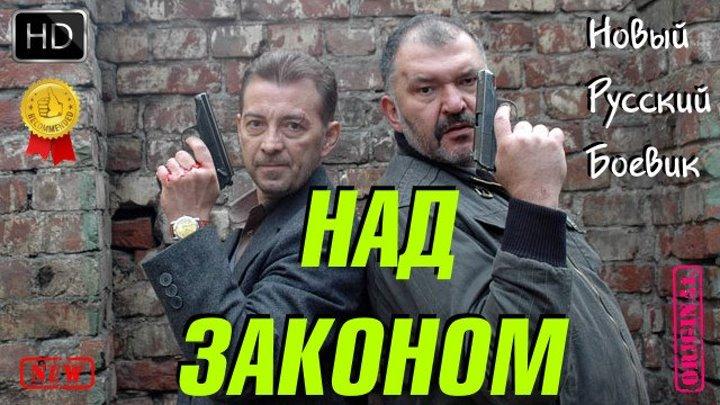 Приличный Русский Боевик Над законом Новый Криминал 2016
