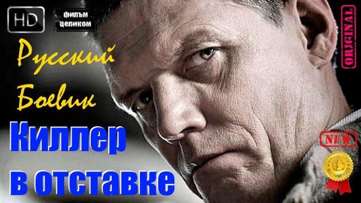 Завораживающий Боевик Киллер в отставке Русские Новинки 2016