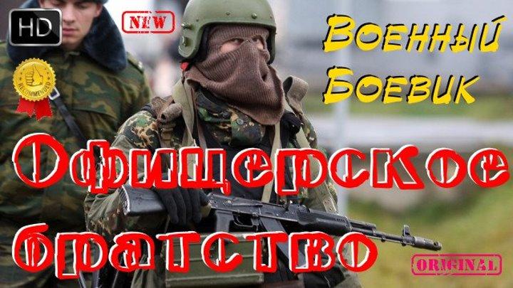 Современный Крутой Боевик Офицерское братство Новые Русские Фильмы 2016