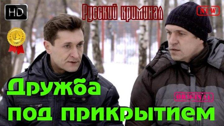 Мужественный Про Спецов Дружба под Прикрытием Новые Русские фильмы 2016
