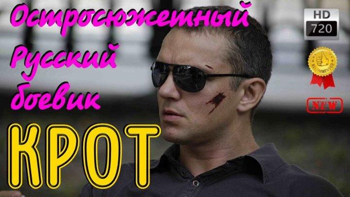 Русский Детективный Боевик Крот Новика Сезона 2016