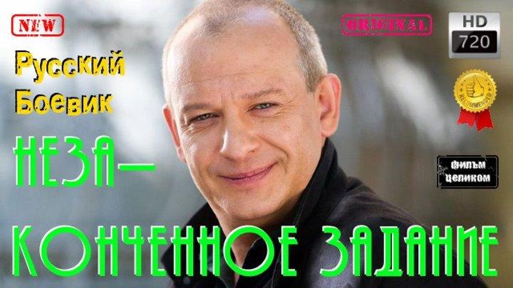 Спелый Народный Боевик Незаконченное Дело Русский Криминал Новинка 2016