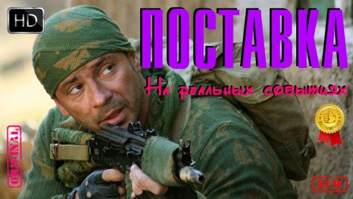 Реально Боевой Фильм про АфганПоставка Новое Русское кино 2106