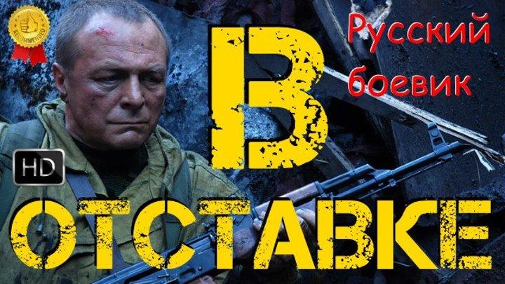 Сильнейший Русский Боевик В отставке Новое Криминальное Кино 2016