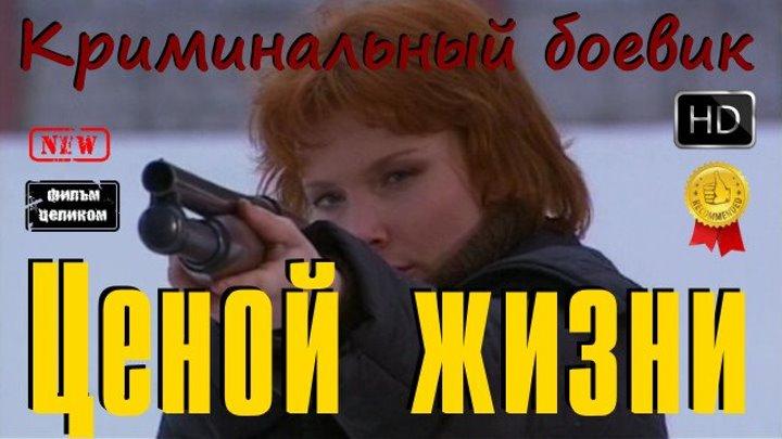 Занятный Новый Боевик Ценой жизни Русские фильмы Криминал 2016