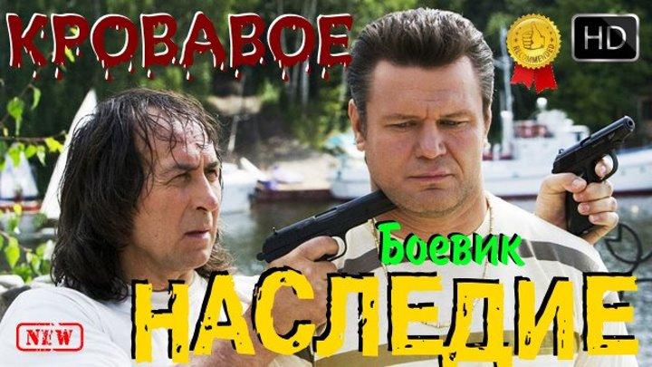 Известный Супер Боевик Кровавое наследие Русский Криминал 2016