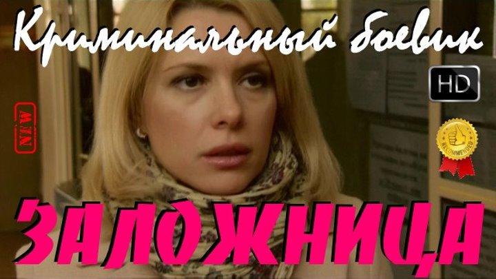 Оперативный Русский Боевик Заложница Новые фильмы 2016 Криминал