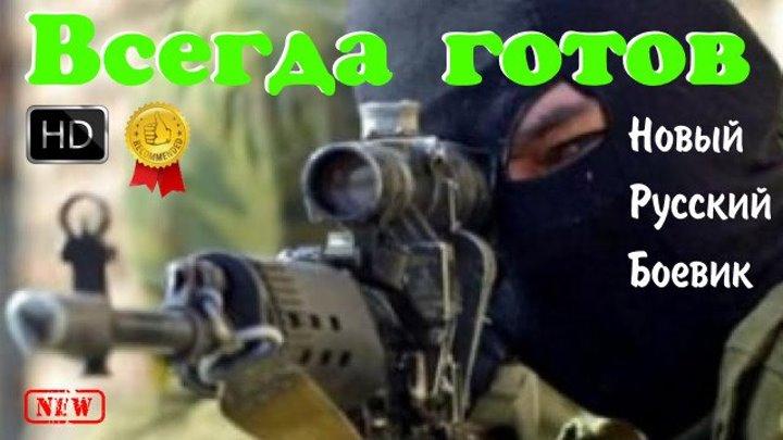 Рейтенговый Русский Боевик Всегда готов! Новые криминальные Фильмы 2019