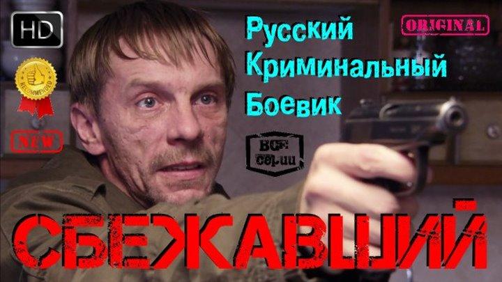 Избранный Боевик Cбежавший Русское Криминальное Кино 2016