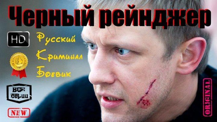 Преславутый Боевик Чёрный рейджер Новинка Русский Криминал 2016