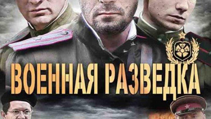 Военная разведка фильм-1 Западный фронт 5-8 Серия 2010 Жанр: Приключения, Военный. Страна: Россия.