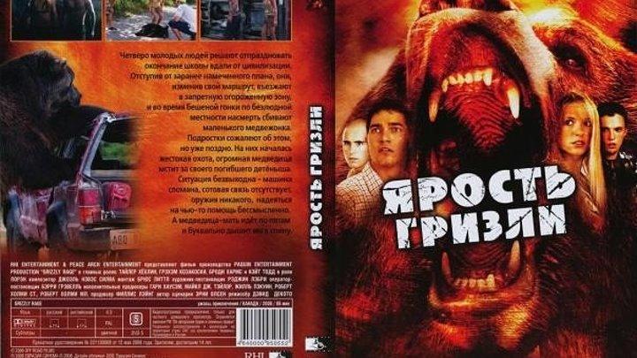 ,,Ярость...гризли,,(2007) ужасы,HD+