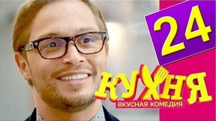 Кухня - 24 серия (2 сезон 4 серия)