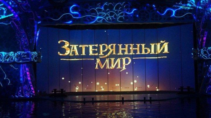 Москвариум- мюзикл Затерянный Мир