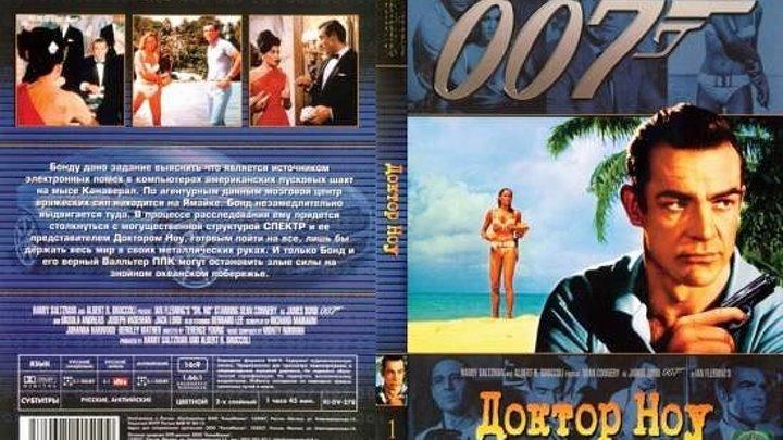 Джеймс Бонд Агент 007 Доктор Ноу.