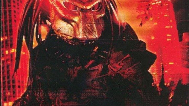 Хищник 2 (1990)Жанр: Ужасы, Фантастика, Боевик, Триллер, Приключения, Криминал.