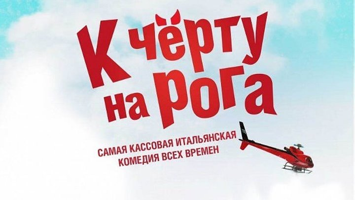 К ЧЁРТУ НА РОГА (комедия, Италия, HD, 2016)
