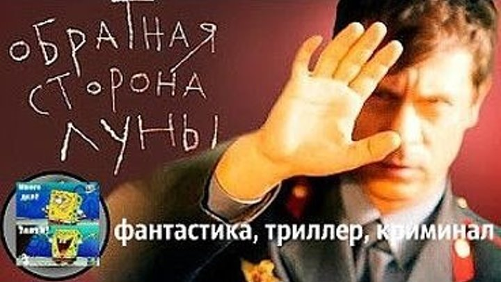 Обратная сторона Луны - 11 серия, 1 сезон (сериал)