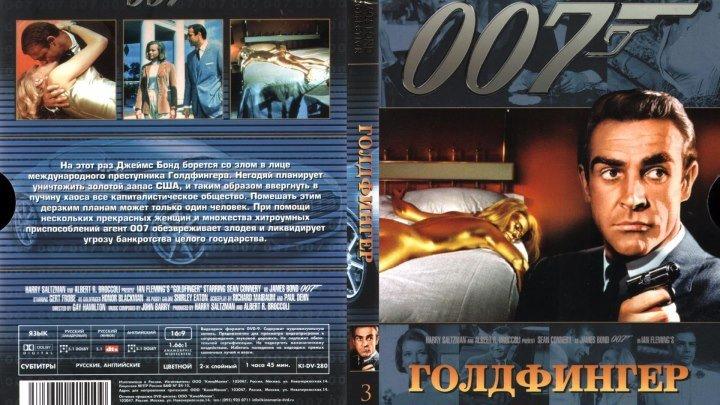 Джеймс Бонд Агент 007 Голдфингер.