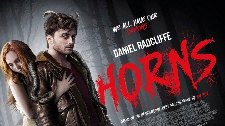 """""""Рога / Horns"""" 2014"""